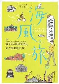 佐世保・小値賀 観光圏ガイドブック 海風旅。
