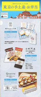東京の手土産・お弁当