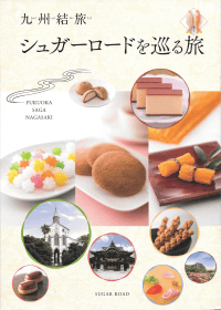 九州結旅 シュガーロードを巡る旅