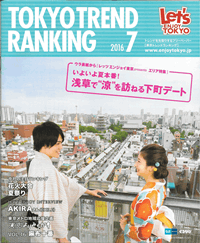 TOKYO TREND RANKING 2016 7