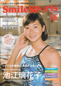 Smile Sports vol.66 2016 June