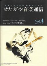 せたがや音楽通信 Vol.4 2016.7-9