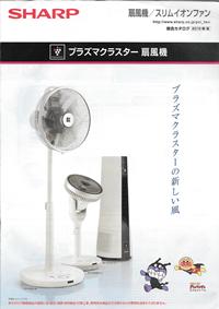 SHARP 扇風機/スリムイオンファン 総合カタログ 2016-春・夏