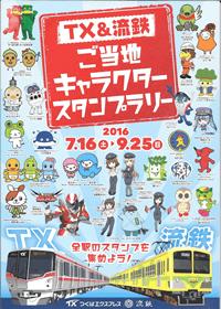 TX&流鉄 ご当地キャラクタースタンプラリー 2016 7.16(土)→9.25(日)