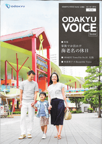 ODAKYU VOICE home vol.63 2016 7月号