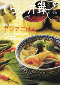 くらし方録 7 2016 July No.407