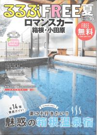 るるぶFREE ロマンスカー 箱根・小田原 Vol.46 Summer '16