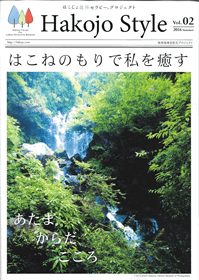 Hakojo Style Vol.02 201 Summer