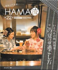 HAMA流 第22号 Summer 2016