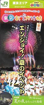 JR東日本 小さな旅 東京エリア 2016.7→2016.9