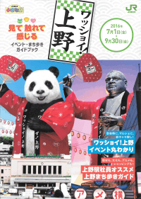ワッショイ! 上野 2016年7月1日(金)-9月30日(金)