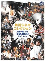 角川シネマコレクション 日本映画DVD \2800(税抜)コレクション