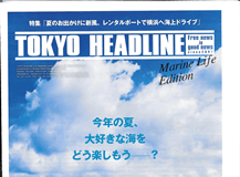 TOKYO HEADLINE Marine Life Edition