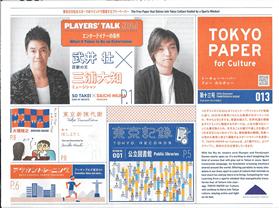 TOKYO PAPER for Culture 第十三号 2016 Summer