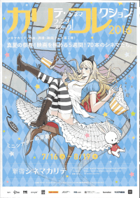 カリテ・ファンタスティック!シネマコレクション2016
