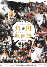 誰にでも忘れられない物語がある 角川映画祭