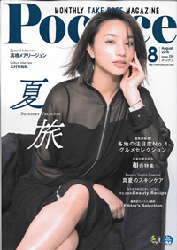 Pococe[ポコチェ] 8 August 2016 issue 158