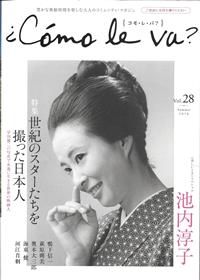 コモ・レ・バ? Vol.28 Summer 2016