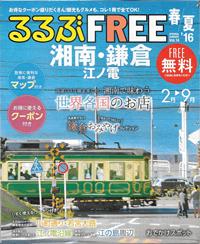 るるぶFREE 湘南・鎌倉 江ノ電 春/夏 '16 SPRING&SUMMER Vol.14