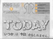 KNG Info 8 かながわ県のたより 平成28(2016)年 8月号 No.736