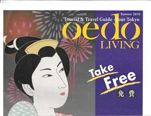 Oedo LIVING Summer 2016