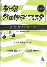 新宿クリエイターズ・フェスタ2016 公式ガイドブック