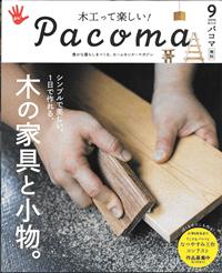 Pacoma 9 2016 第224号