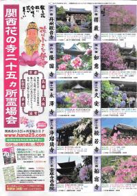 関西花の寺二十五ヵ所霊場会