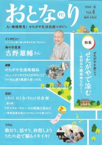 おとな・り(re) 2016・夏 Vol.4