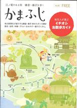 かまふじ Vol.4