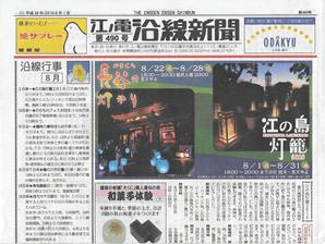 江ノ電沿線新聞 第490号