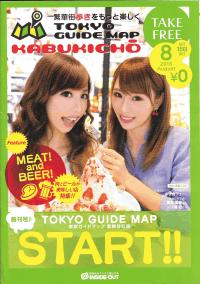 TOKYO GUIDE MAP 歌舞伎町版 8月号