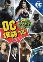 DC攻略 GUIDE BOOK