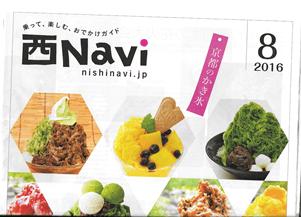 西Navi 8 2016