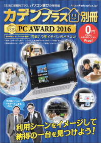 カデンプラス別冊 PC AWARD 2016