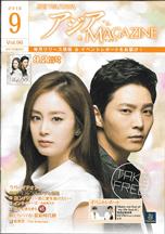 月刊TSUTAYA アジアMAGAZINE 2016 9 Vol.96