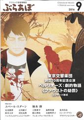 ぶらあぼ 9 2016 Vol.23 No.268