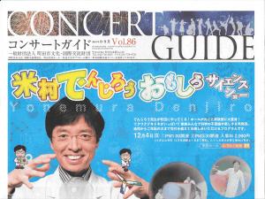 (財)町田市文化・国際交流財団ニュース 2016年8・9月 Vol.86