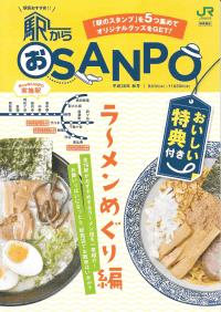 駅からおSANPO 平成28年 秋号