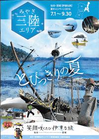みやぎ三陸エリア 仙台・宮城【伊達な旅】夏キャンペーン2016 7.1~9.30