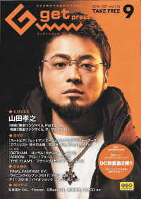 G get press 2016 SEP vol.176 9