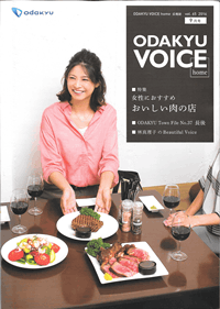 ODAKYU VOICE home vol.65 2016 9月号