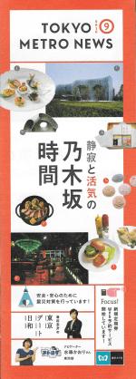 TOKYO METRO NEWS 2016 9