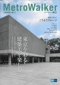 Metro Walker [メトロウォーカー] 2016 Autumn 秋号