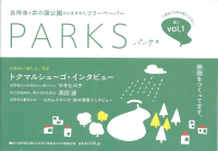 PARKS パークス Vol.1