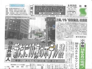 週刊 新宿新聞 8月25日 2016年(木曜日)(第1991号)