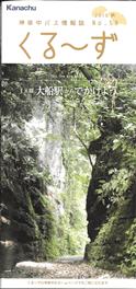 くる~ず 2016 秋 No.59