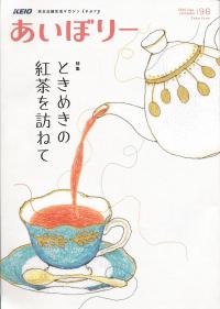 あいぼりー 2016 Sep. 98