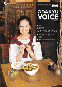 ODAKYU VOICE home vol.66 2016 10月号