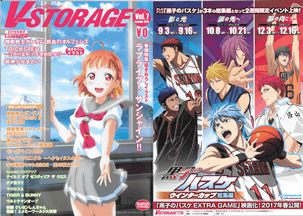 V-STORAGE Vol.7 Autumn 2016